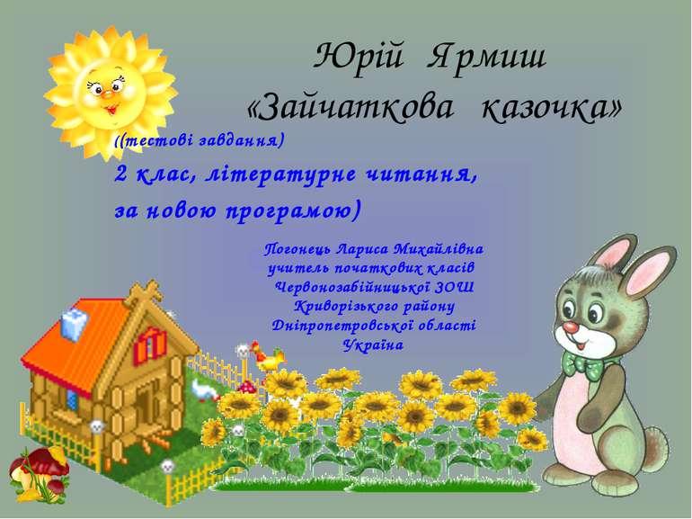 Юрій Ярмиш «Зайчаткова казочка» ((тестові завдання) 2 клас, літературне читан...