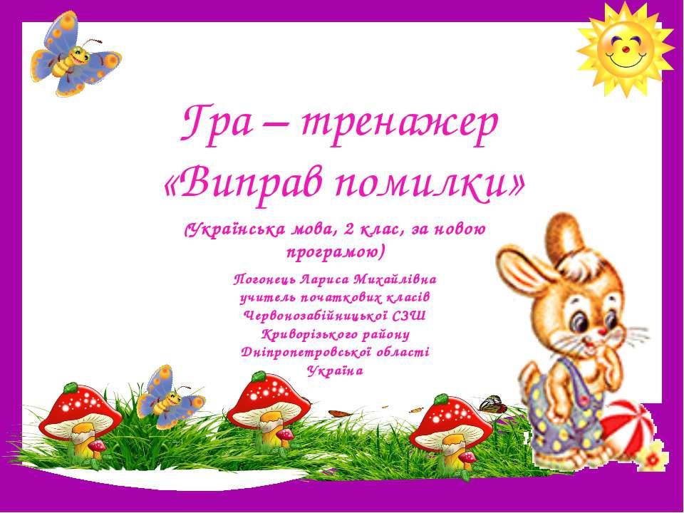 Гра – тренажер «Виправ помилки» (Українська мова, 2 клас, за новою програмою)...