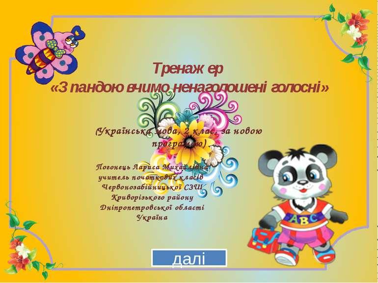 Тренажер «З пандою вчимо ненаголошені голосні» далі (Українська мова, 2 клас,...
