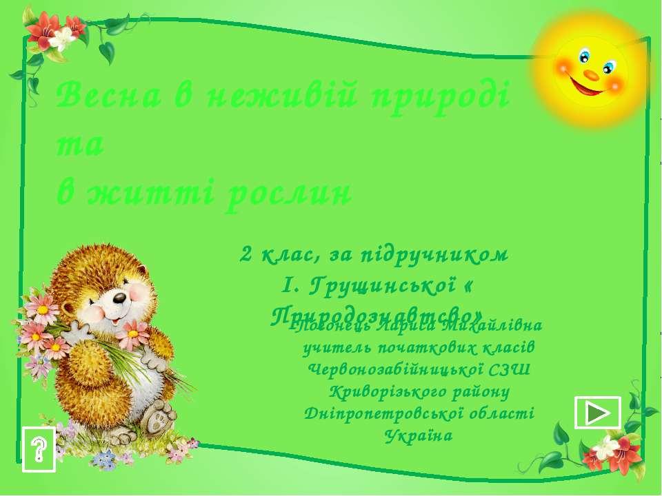 Весна в неживій природі та в житті рослин 2 клас, за підручником І. Грущинськ...