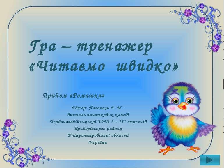 Автор: Погонець Л. М.. вчитель початкових класiв Червонозабійницької ЗОШ І – ...