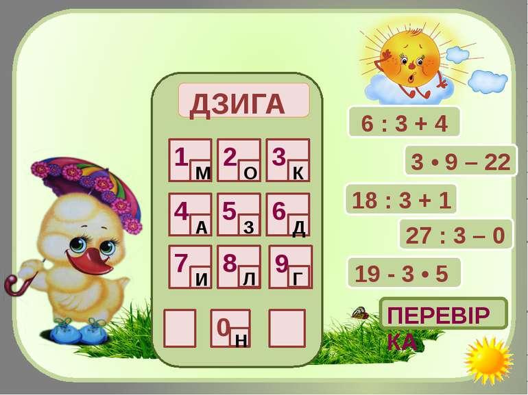 ДЗИГА 1 2 3 4 5 6 7 8 9 М О К А З Д И Л Г 18 : 3 + 1 27 : 3 – 0 19 - 3 • 5 ПЕ...