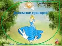 Допоможи принцесі! Автор – Рудакова Л.В. Сайт http://mykids.ucoz.ru/ Тренажер...