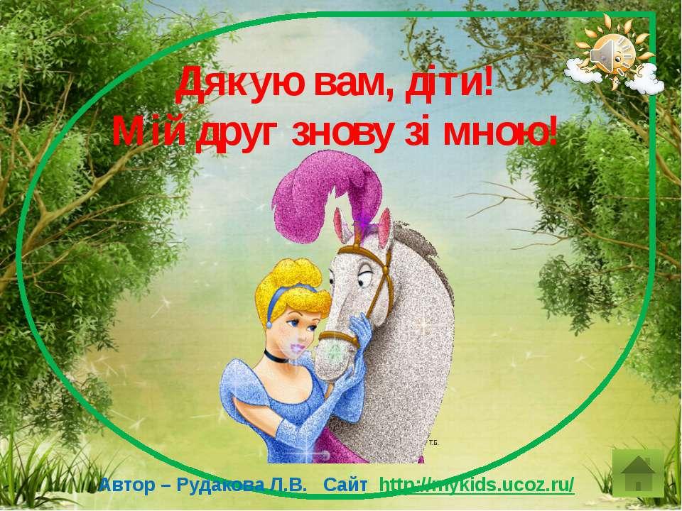 Дякую вам, діти! Мій друг знову зі мною! Автор – Рудакова Л.В. Сайт http://my...