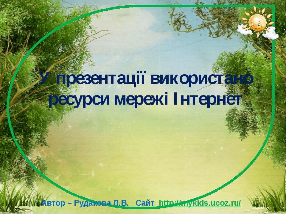 У презентації використано ресурси мережі Інтернет Автор – Рудакова Л.В. Сайт ...