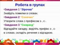 """Робота в групах Завдання 1 """"Зірочка"""" Знайдіть помилки в словах. Завдання 2 """"С..."""