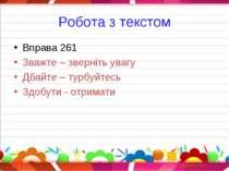 Робота з текстом Вправа 261 Зважте – зверніть увагу Дбайте – турбуйтесь Здобу...