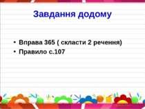 Завдання додому Вправа 365 ( скласти 2 речення) Правило с.107