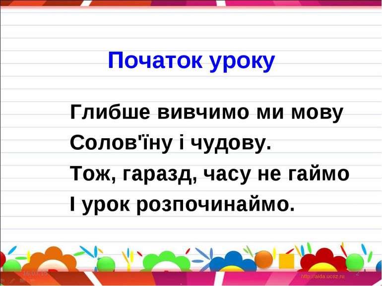Початок уроку Глибше вивчимо ми мову Солов'їну і чудову. Тож, гаразд, часу не...