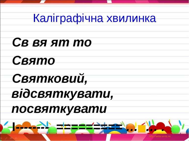 Каліграфічна хвилинка Св вя ят то Свято Святковий, відсвяткувати, посвяткуват...