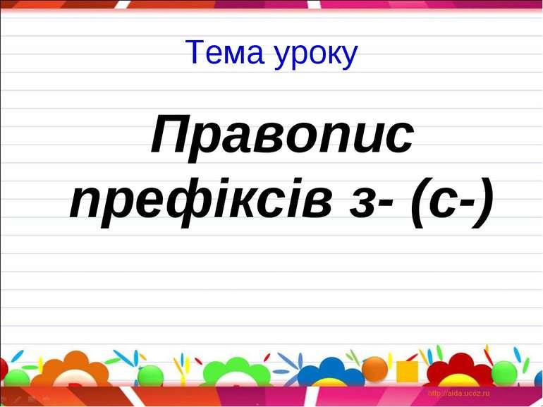 Тема уроку Правопис префіксів з- (с-)