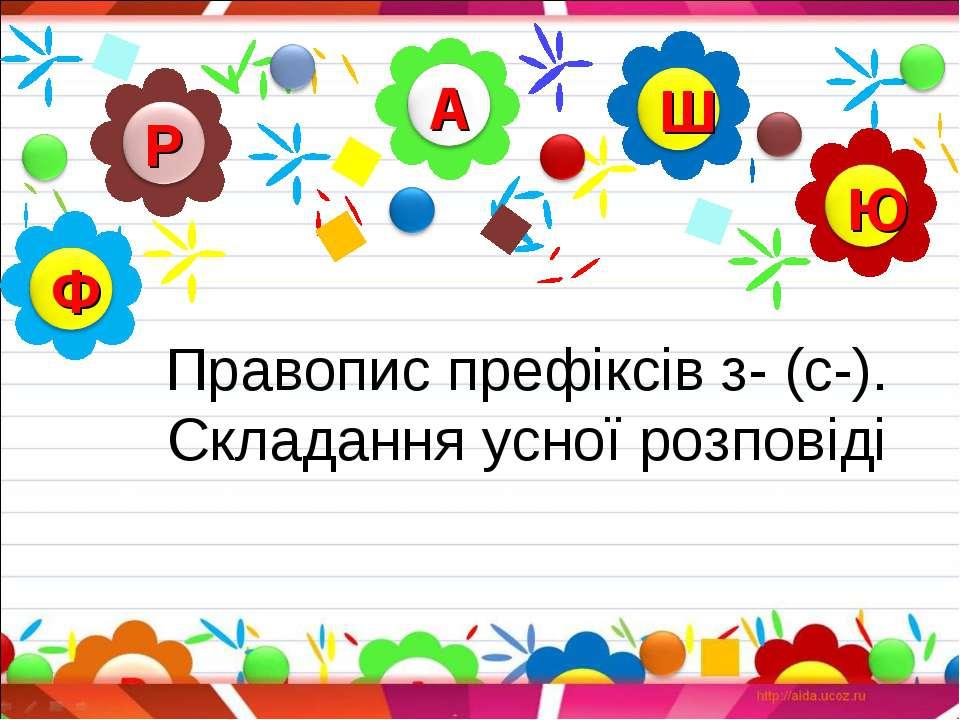 Правопис префіксів з- (с-). Складання усної розповіді