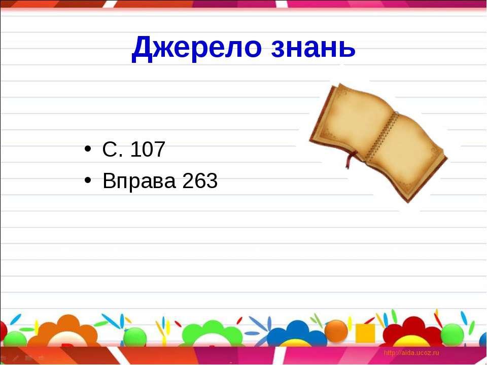 Джерело знань С. 107 Вправа 263