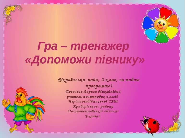 Гра – тренажер «Допоможи півнику» (Українська мова, 2 клас, за новою програмо...
