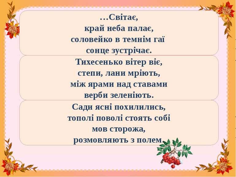 Встала й весна, чорну землю сонну розбудила, Уквітчала її рястом, барвінком у...
