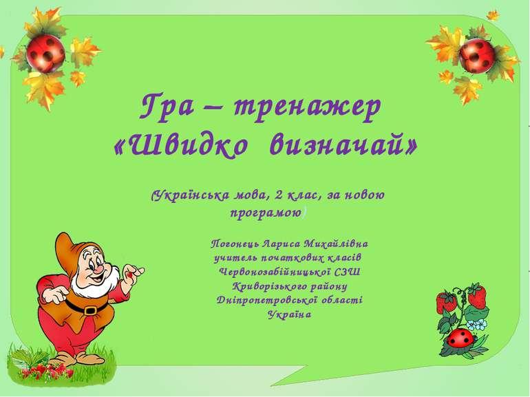 Гра – тренажер «Швидко визначай» (Українська мова, 2 клас, за новою програмою...