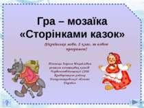 Гра – мозаїка «Сторінками казок» (Українська мова, 2 клас, за новою програмою...
