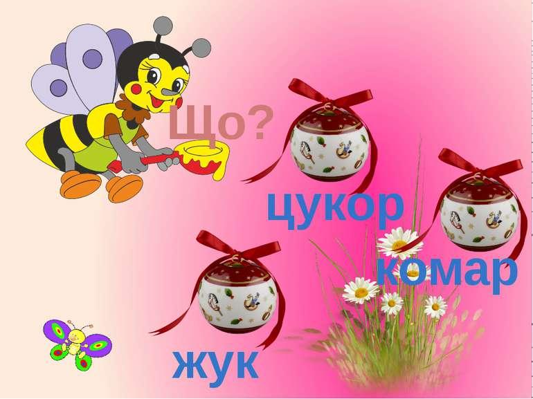 Що? цукор жук комар