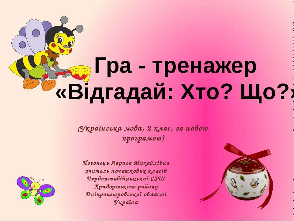 (Українська мова, 2 клас, за новою програмою) Погонець Лариса Михайлівна учит...