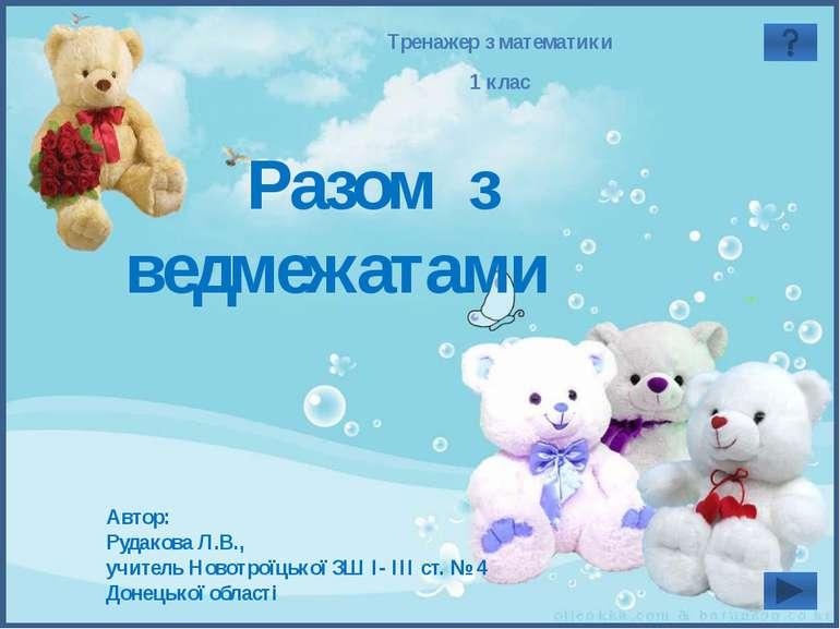 Разом з ведмежатами Тренажер з математики 1 клас Автор: Рудакова Л.В., учител...