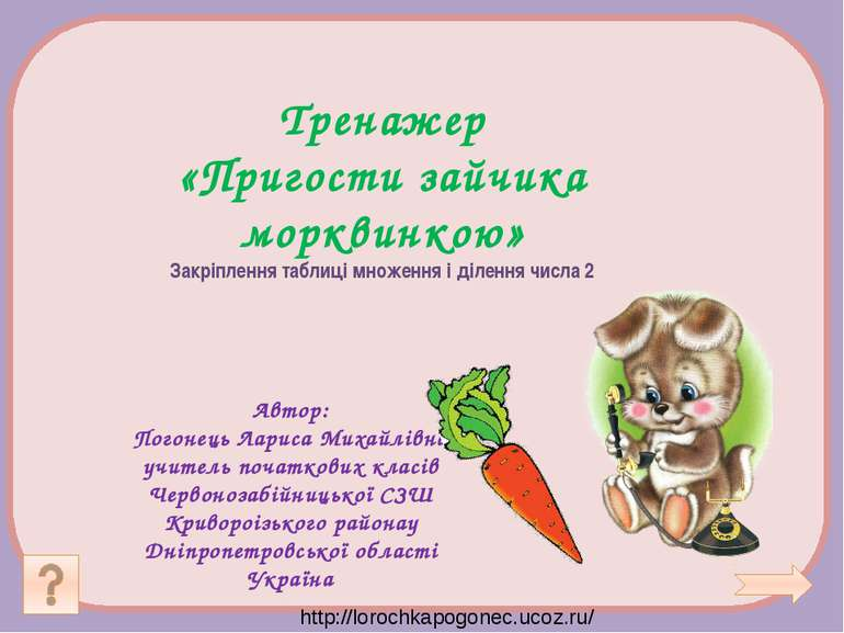 Автор: Погонець Лариса Михайлівна учитель початкових класів Червонозабійницьк...