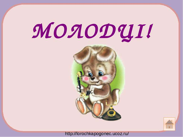 МОЛОДЦІ! http://lorochkapogonec.ucoz.ru/