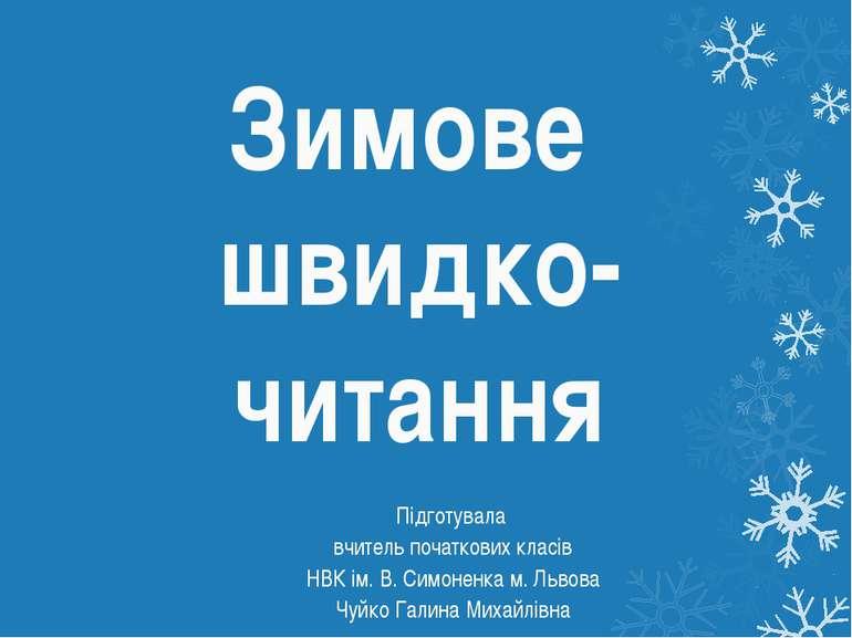 Зимове швидко- читання Підготувала вчитель початкових класів НВК ім. В. Симон...