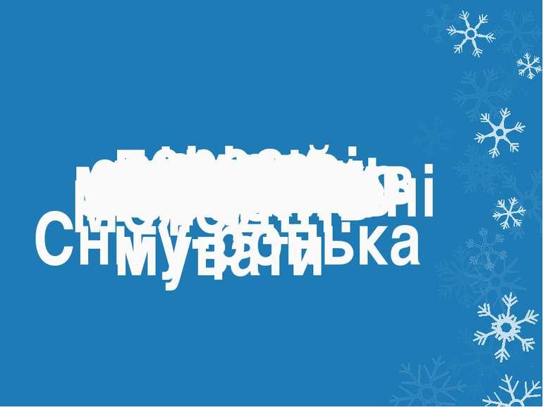 зимова зима зимонька зимували зимно перези- мувати зимівля зимний зимують сні...