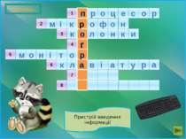 Пристрій введення інформації 8 2 3 4 5 6 7 1 відповідь г п р о ц е с о р м і ...