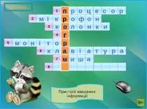 Пристрій виведення інформації 8 2 3 4 5 6 7 1 відповідь г п р о ц е с о р м і...