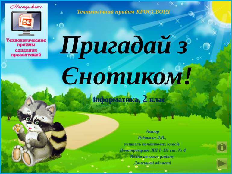 Пригадай з Єнотиком! Автор Рудакова Л.В., учитель початкових класів Новотроїц...
