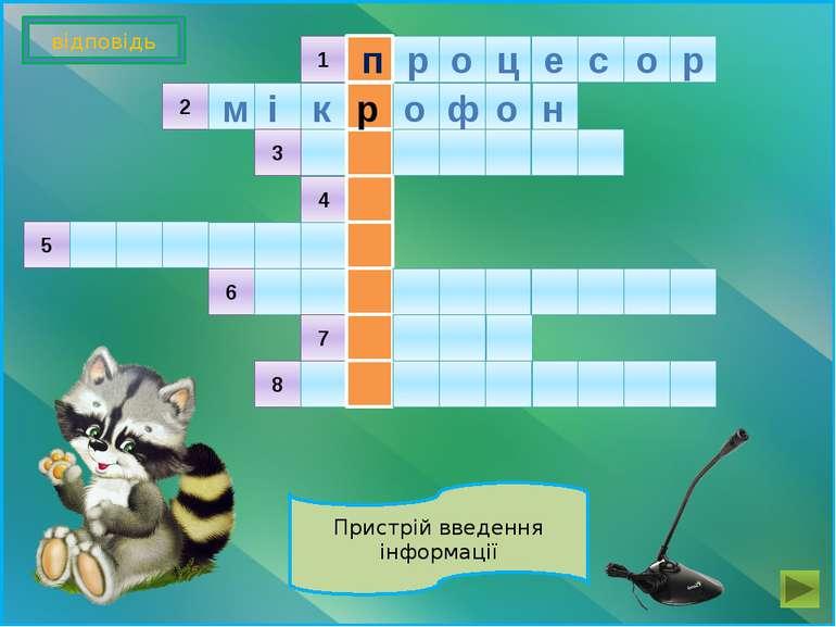 Пристрій виведення інформації 8 2 3 4 5 6 7 1 відповідь п р о ц е с о р м і к...