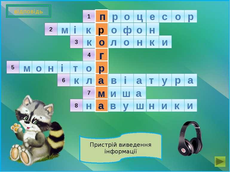 фон http://salan.ucoz.ru/_ld/0/47____2.jpeg єнотик http://s1.pic4you.ru/allim...