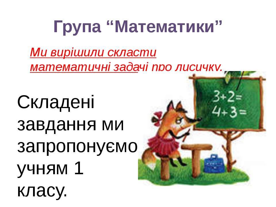 """Група """"Математики"""" Ми вирішили скласти математичні задачі про лисичку. Складе..."""