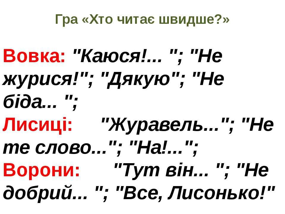 """Гра «Хто читає швидше?» Вовка: """"Каюся!... """"; """"Не журися!""""; """"Дякую""""; """"Не біда...."""