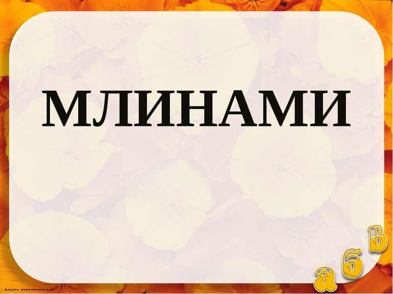 МЛИНАМИ