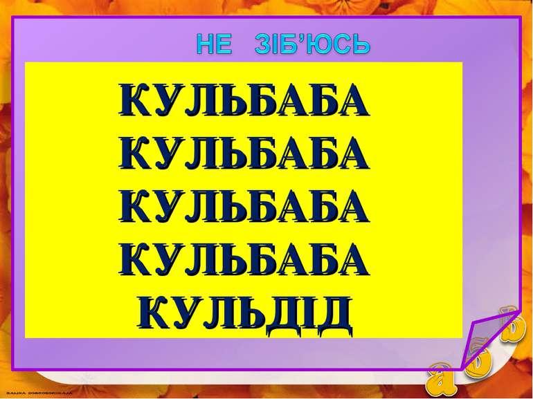 ЛАН ЛАН ПАН ЛАН ЛИН ЛЯЛЬКА ЛЮЛЬКА ЛЮЛЬКА ЛЮЛЬКА ЛЯЛЬКА КУЛЬБАБА КУЛЬБАБА КУЛЬ...