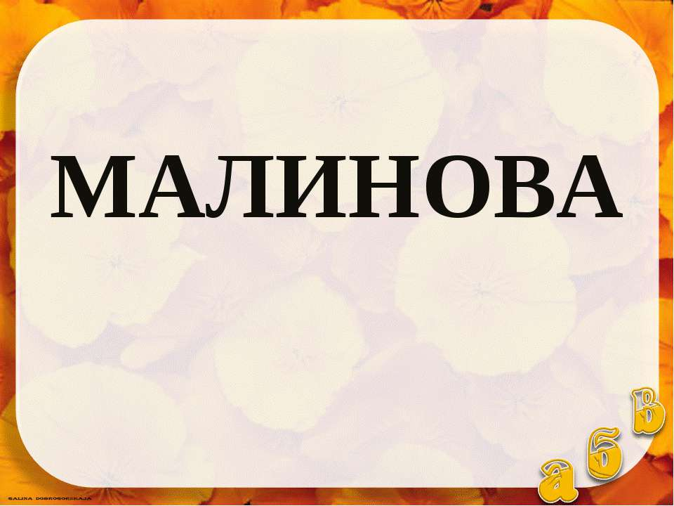 МАЛИНОВА