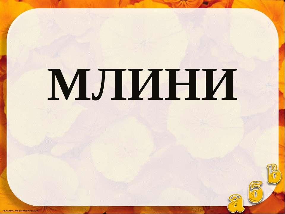 МЛИНИ