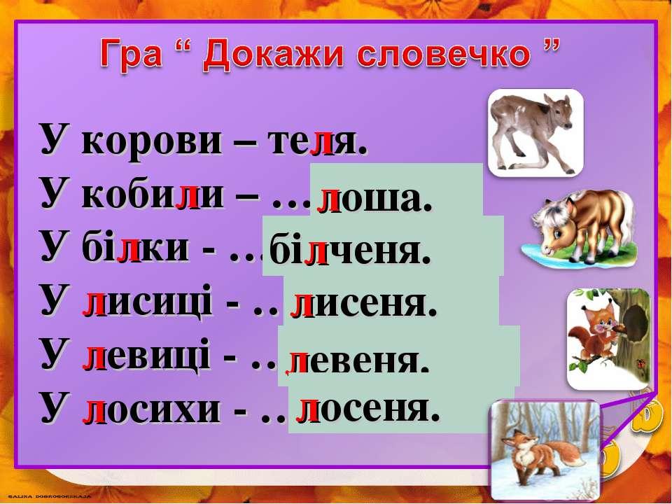 У корови – теля. У кобили – … . У білки - … . У лисиці - … . У левиці - … . У...
