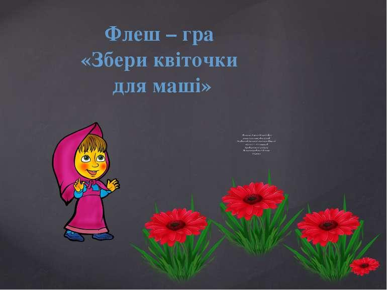 Погонець Лариса Михайлівна учитель початкових класів Червонозабійницької зага...