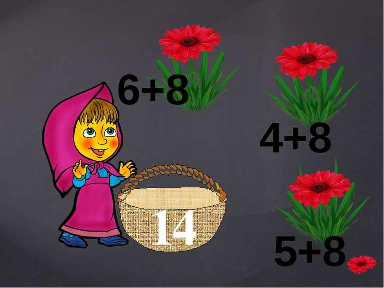 14 5+8 6+8 4+8 {