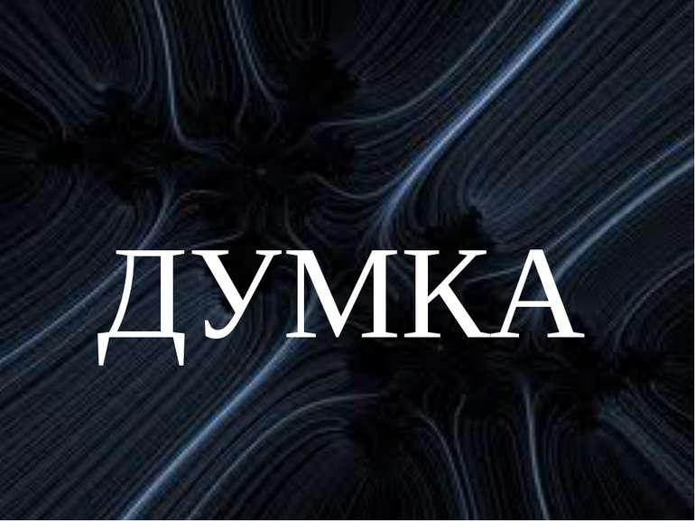 ДУМКА