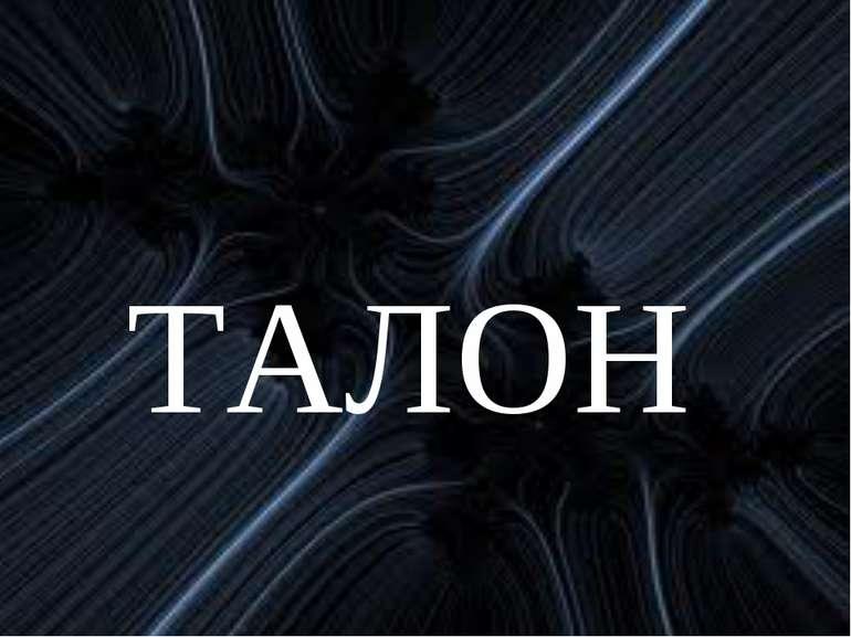 ТАЛОН
