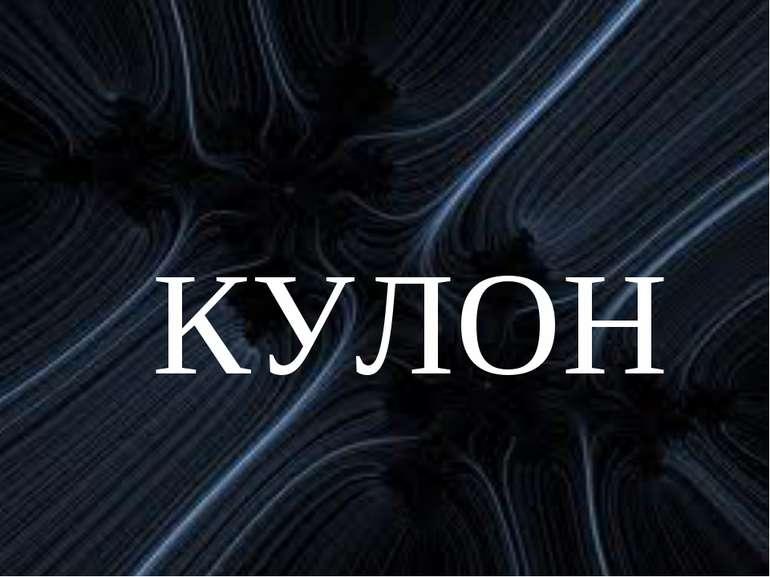 КУЛОН