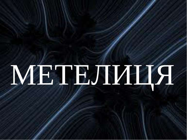 МЕТЕЛИЦЯ