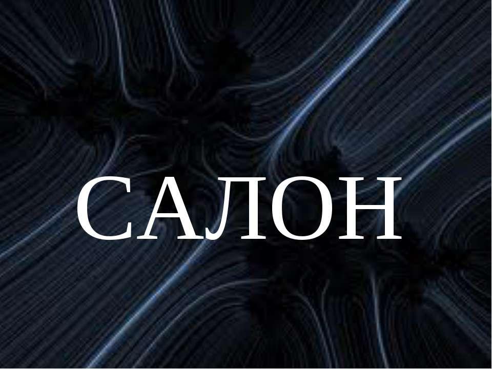 САЛОН
