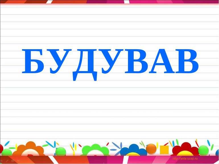 БУДУВАВ