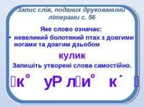 Запис слів, поданих друкованими літерами с. 56 Яке слово означає: невеликий б...
