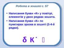 Робота в зошиті с. 57 Написання букви «К» у повітрі, елементів у двох рядках ...